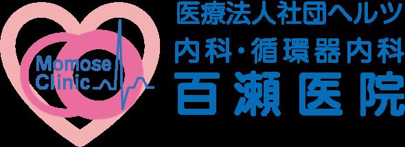 荻窪の内科、小児科、循環器内科、百瀬医院